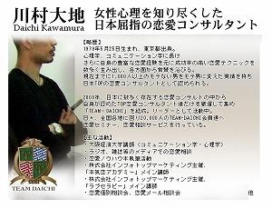 恋愛川村02.jpg